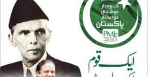 PML N ticket holders/candidates list in Punjab
