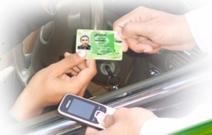 NADRA CNIC Verification Through SMS Online
