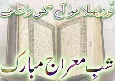 Shab e-Meraj Mubarak prayers, ibadat, dua 2013