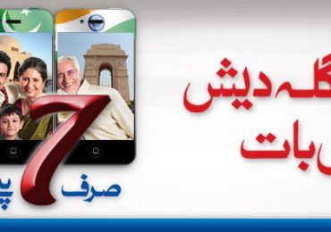 Warid IDD Offer for Bangladesh and India launched