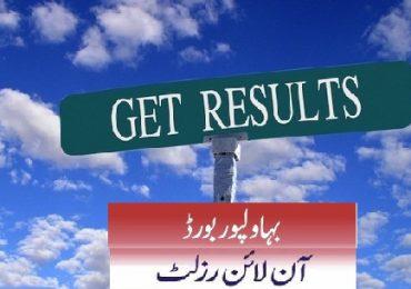 Matric result 2013 Bise Bahawalpur board