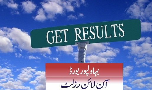 Matric result 2013 Bise Bahawalpur board