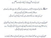 Shab E barat Ibadat, Prayers, Dua or Fazeelat, Nawafil