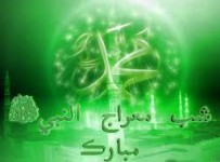 Shab e meraj sms messages, texts, greetings, quotes, wishes