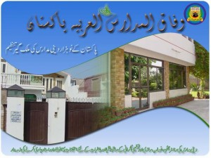 Wafaq ul Madaris al Arabia Annual Result 2013