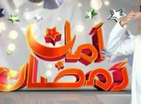 Amaan Ramadan 2013 With Aamir Liaquat Geo tv Transmission