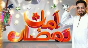 Amaan Ramadan 2013 With Aamir Liaquat Geo tv Transmission