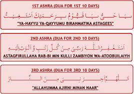 Ramadan First, Second, Third Ashra Dua 2014