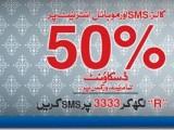 Warid Ramadan offer 50% discount on Every Network Calls, SMS, Internet