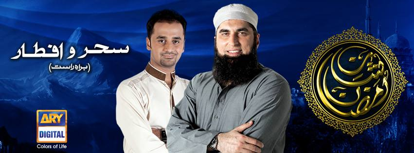 Shan E Ramzan on ARY digital with Junaid jamshed