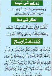 Ramadan Sehri, Iftar dua in Arabic, Urdu