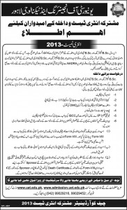 UET Lahore Admission Entry Test Date 2013