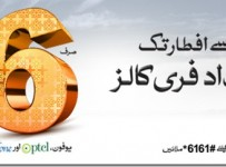 Ufone Ramadan Offers Free Calls from Sehri to Iftari