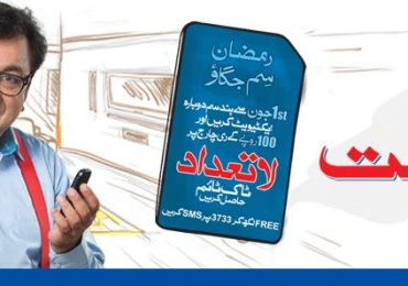 Warid SIM Jagao offer Free Calls in Month of Ramadan 2013