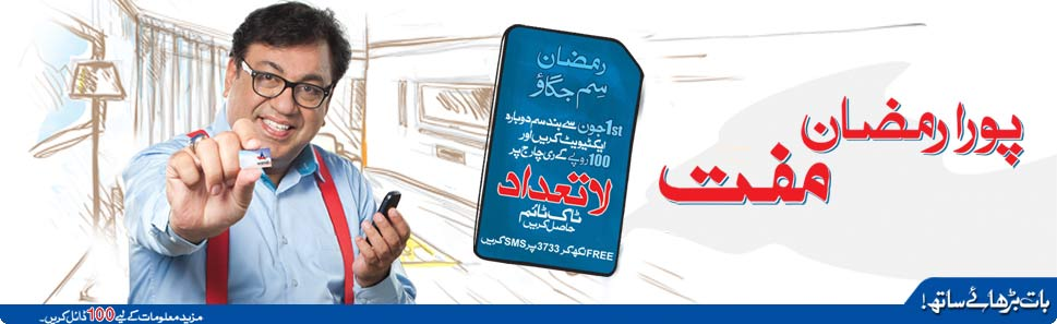 Warid SIM Jagao offer Free Calls in Month of Ramadan 2013
