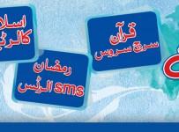 Warid Ramadan SMS Alert, Islamic portal, Quran Search Service