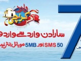 Warid allow Unlimited Calling in Karachi offer