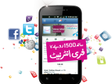 Telenor offer Six Months Free Internet on QMobile & Nokia Phones
