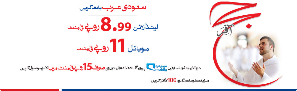 Warid Hajj Offer Special Call Rates on Hajj 2013