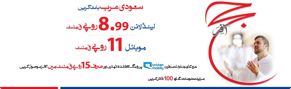 Warid Hajj Offer Special Call Rates on Hajj 2013
