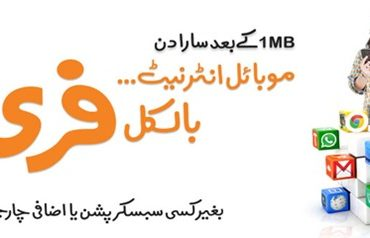 Ufone Unlimited Mobile Internet Offer – Free after First one MB usage
