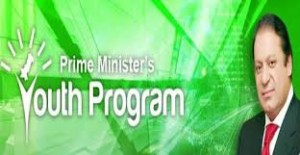 How to make Business Plan for PM Youth Loan Scheme