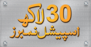 Ufone 30 Lakh Special Numbers for Users Offer Book Online