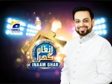 Inaam Ghar Passes and Registration, Tickets Geo Tv Aamir Liaquat Show