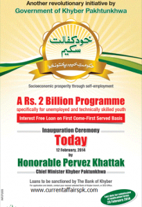Khud Kafalat Rozgar Scheme 2014 KPK Govt Application Form Download