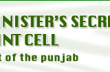 Shahbaz Sharif Online Complaint Cell with SMS Service Details