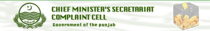 cm Complaint Cell