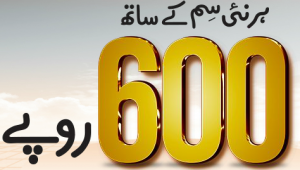 Ufone Offer Rs. 600 Free Balance New Customers Buy a new Ufone SIM