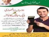 Online Property Tax Calculator in Punjab excise-punjab.gov.pk