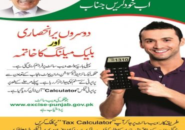 Online Property Tax Calculator in Punjab excise-punjab.gov.pk