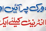 Warid Offers Get Same Rate for Call, SMS and Internet