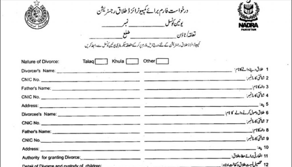 Nadra Divorce Form