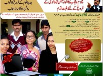 shahbaz sharif laptop scheme