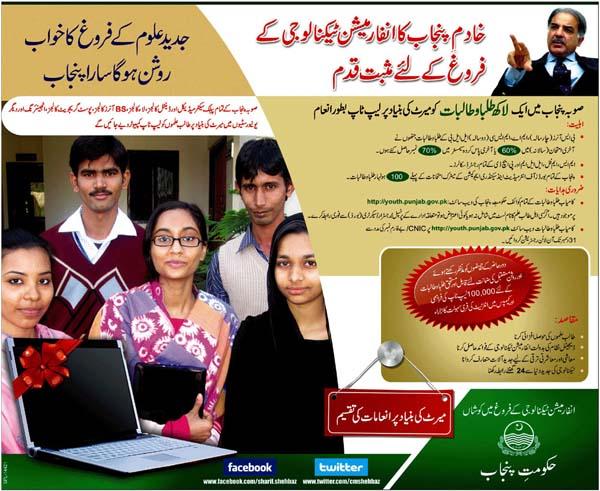 shahbaz sharif laptop scheme
