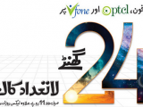 ufone unlimited offer