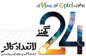 Ufone Free Call Packages 2014 24 Hours Free to U PTCL Vfone Networks