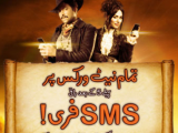 Ufone SMS