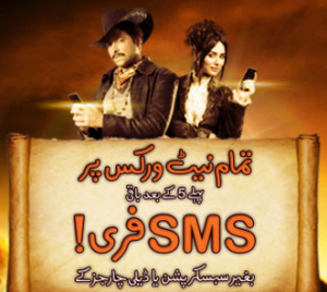 Ufone 5 Star SMS Offer 2014 Send Free SMS After Sending Five