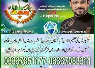Pakistan Ramzan Amir Liaquat Show Registration Passes 2014 Express TV