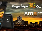 Ufone 3G Android Smartphone Price Mobile Set Phone Specifications