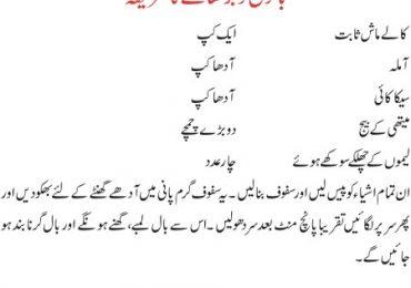 Dr Bilquis Sheikh Tips for Long Hair in Urdu