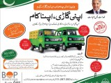 BOP Application Form Apna Rozgar Scheme by CM Punjab for Bolan Ravi