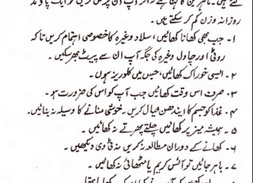 Hakeem Abdul Basit Tips for Weight Loss in Urdu