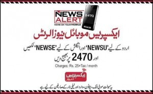 How to Activate Express News Mobile Alert