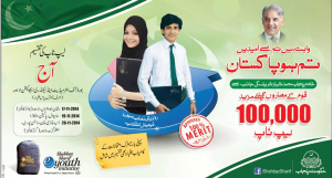 Shahbaz Sharif Laptop Scheme 2014 for Matric Students Distribution Lahore Multan Lodhran