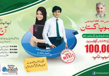 Shahbaz Sharif Laptop Scheme 2014 for Matric Students Distribution Lahore Multan Lodhran